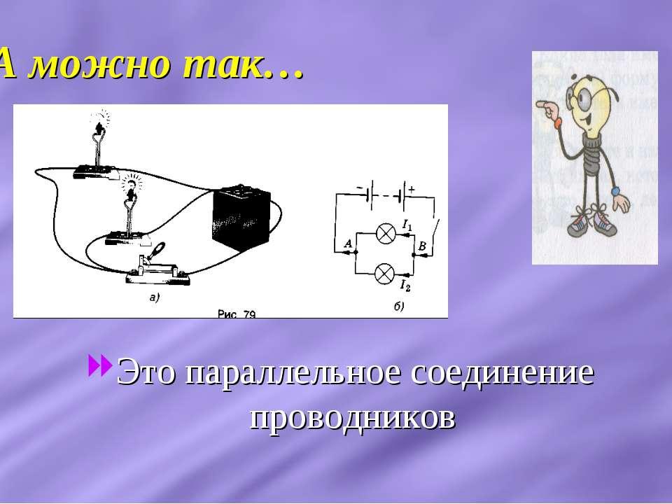 А можно так… Это параллельное соединение проводников