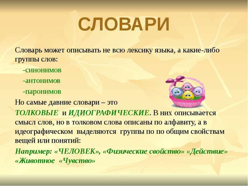 СЛОВАРИ Словарь может описывать не всю лексику языка, а какие-либо группы сло...