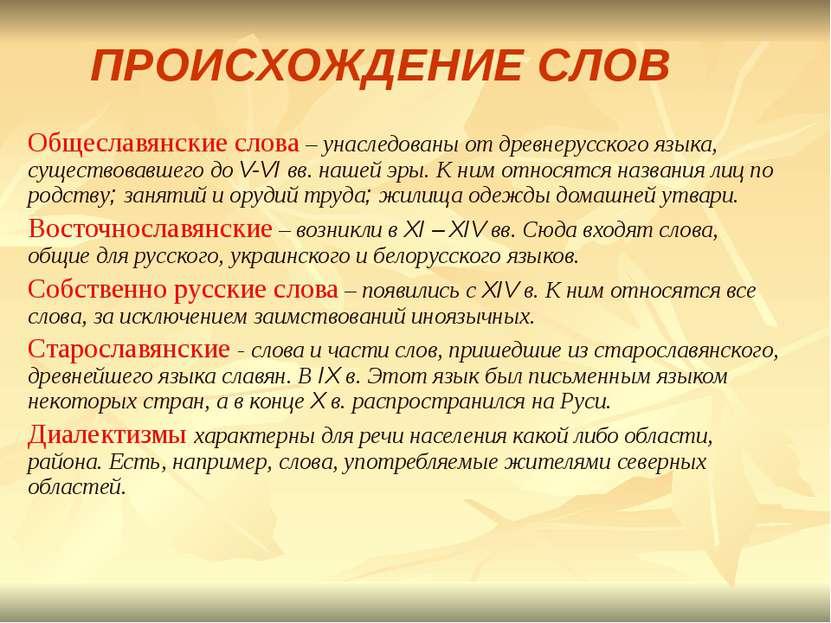 Общеславянские слова – унаследованы от древнерусского языка, существовавшего ...