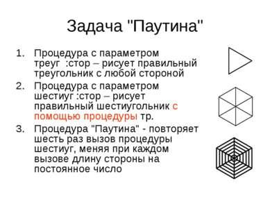 """Задача """"Паутина"""" Процедура с параметром треуг :стор – рисует правильный треуг..."""