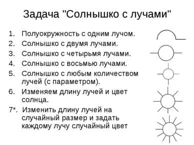 """Задача """"Солнышко с лучами"""" Полуокружность с одним лучом. Солнышко с двумя луч..."""