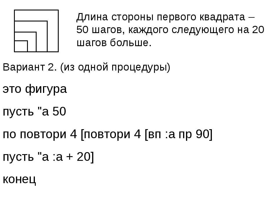 Длина стороны первого квадрата – 50 шагов, каждого следующего на 20 шагов бол...