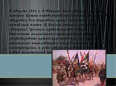 В августе 1842 г. в Нанкине был подписан первый в истории Китая неравноправны...