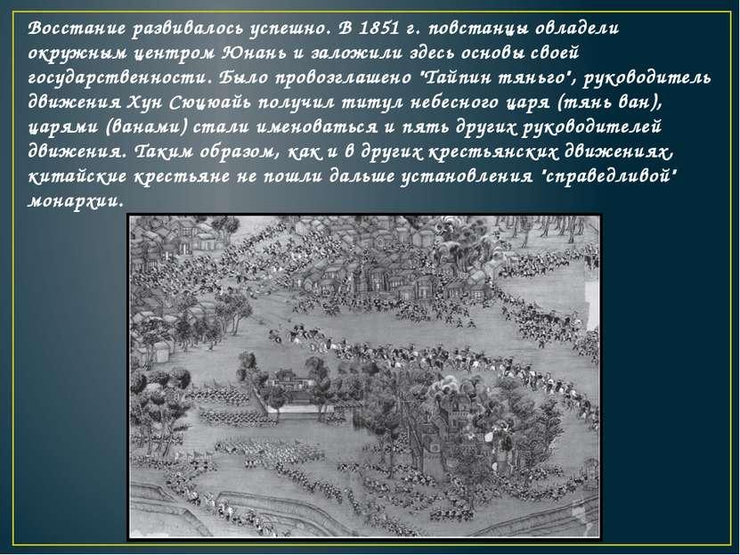 Восстание развивалось успешно. В 1851 г. повстанцы овладели окружным центром ...
