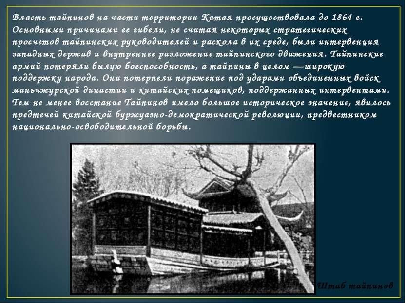 Власть тайпинов на части территории Китая просуществовала до 1864 г. Основным...