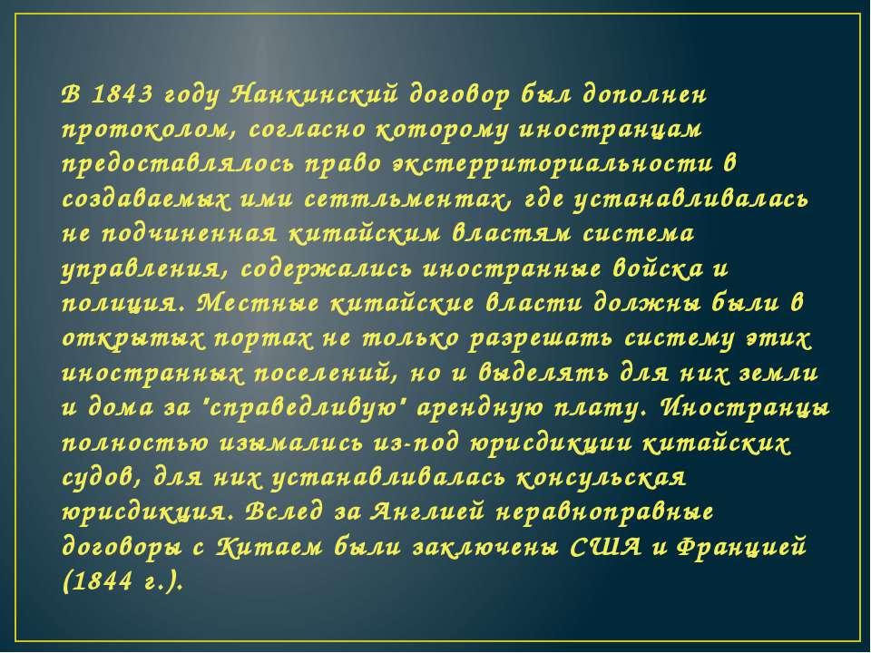 В 1843 году Нанкинский договор был дополнен протоколом, согласно которому ино...