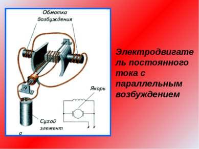 Электродвигатель постоянного тока с последовательным возбуждением