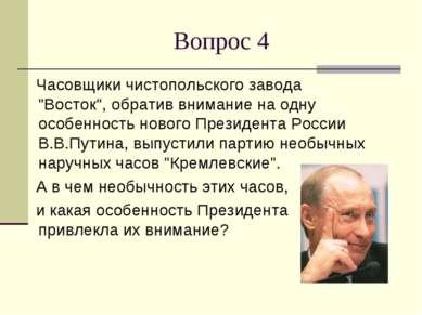 """Вопрос 4 Часовщики чистопольского завода """"Восток"""", обратив внимание на одну о..."""