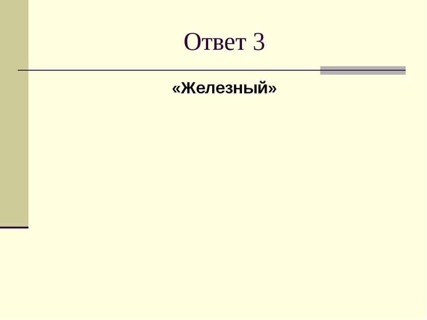 Ответ 3 «Железный»