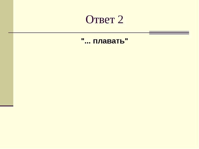 """Ответ 2 """"... плавать"""""""
