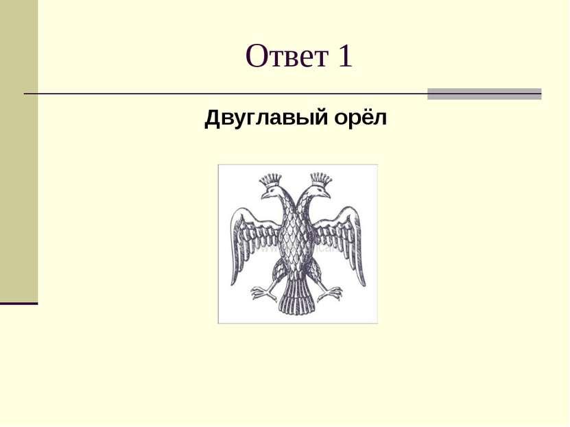 Ответ 1 Двуглавый орёл