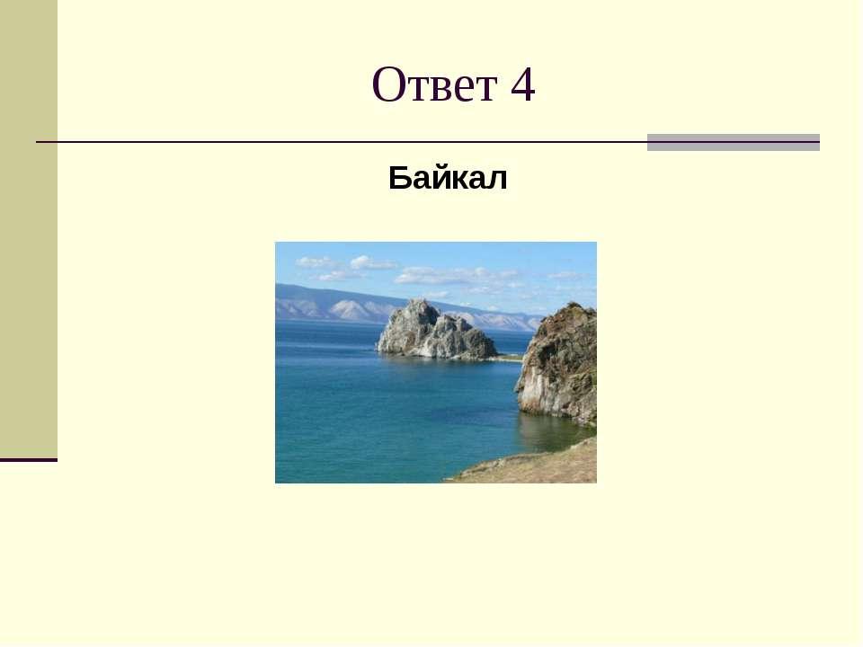 Ответ 4 Байкал