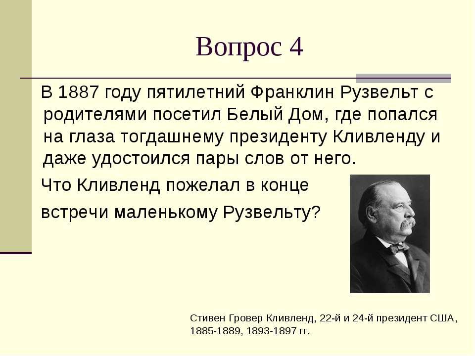 Вопрос 4 В 1887 году пятилетний Франклин Рузвельт с родителями посетил Белый ...
