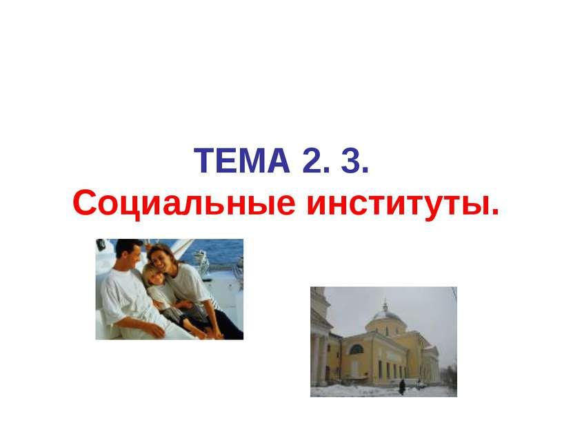 TEМA 2. 3. Социальные институты.