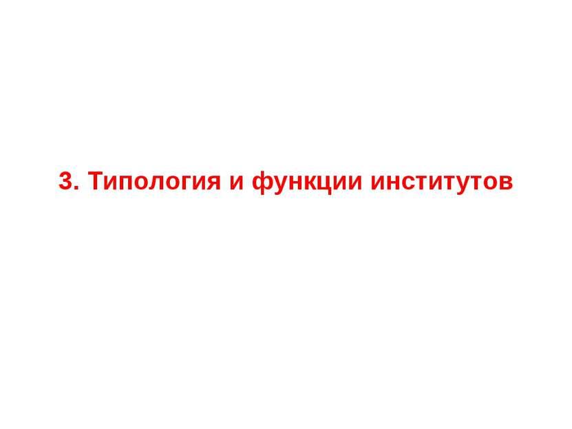 3. Типология и функции институтов