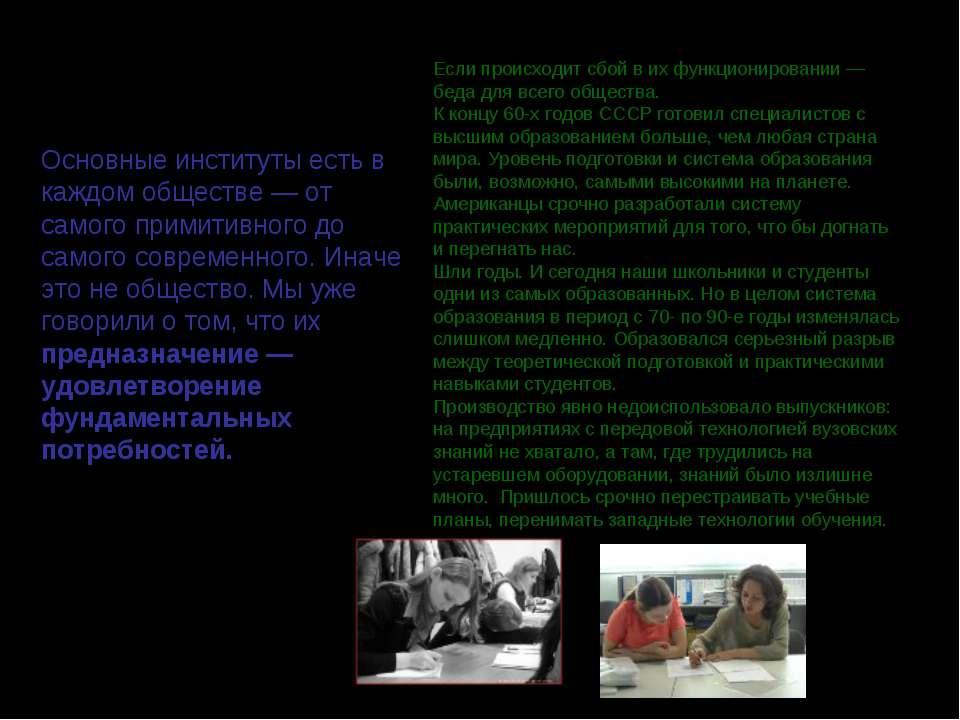 Основные институты есть в каждом обществе — от самого примитивного до самого ...