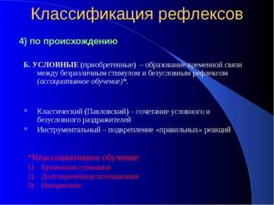 Классификация рефлексов Б. УСЛОВНЫЕ (приобретенные) – образование временной с...
