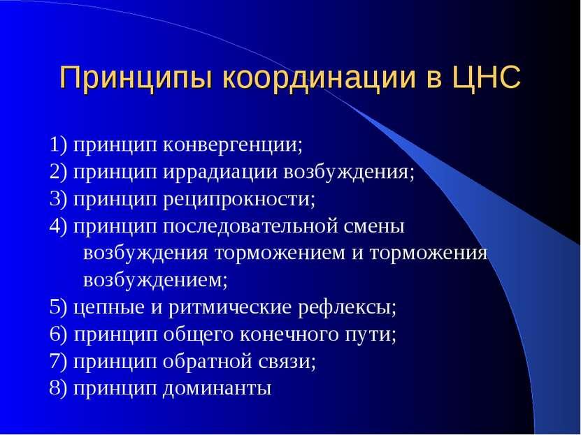 Принципы координации в ЦНС 1) принцип конвергенции; 2) принцип иррадиации воз...