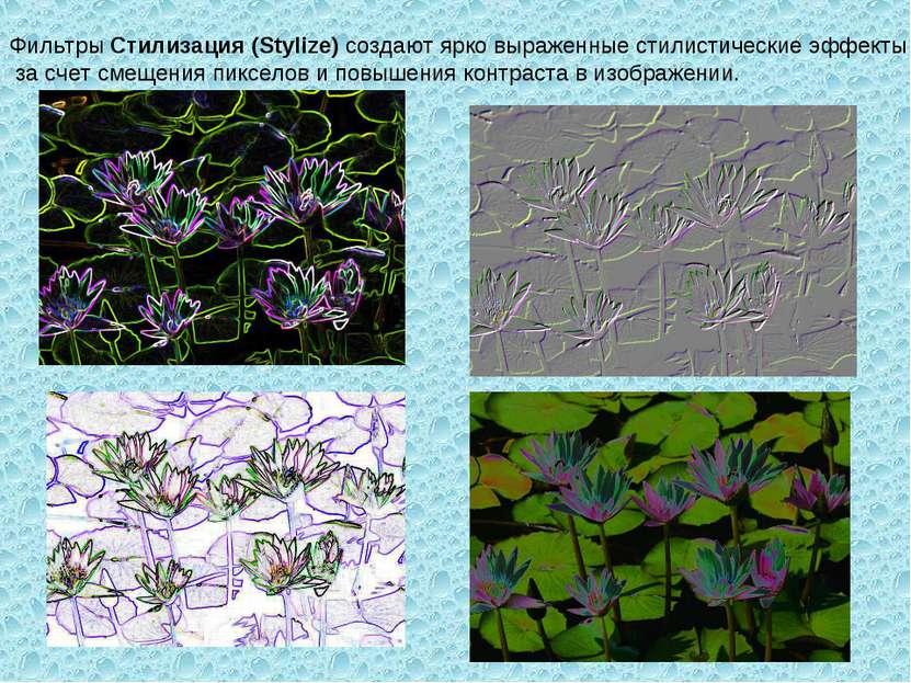 Фильтры Стилизация (Stylize) создают ярко выраженные стилистические эффекты з...