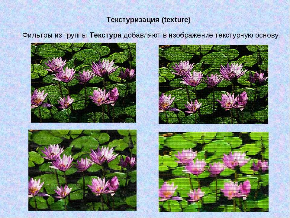 Текстуризация (texture) Фильтры из группы Текстура добавляют в изображение те...