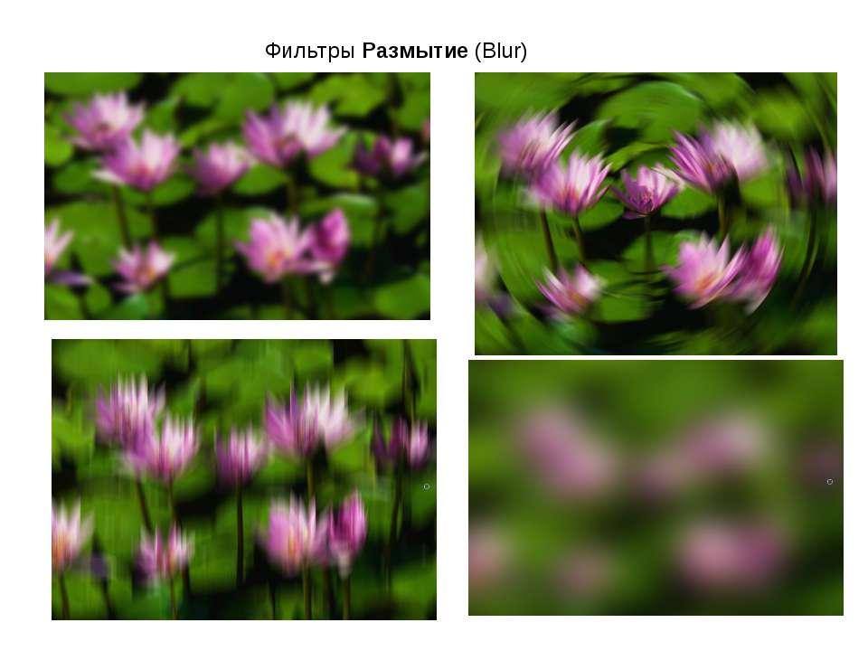 Фильтры Размытие (Blur)
