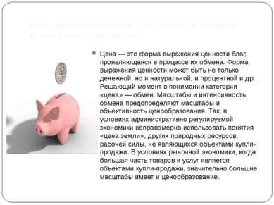 Многие экономисты склоняются к такой формулировке цены: Цена — это форма выра...