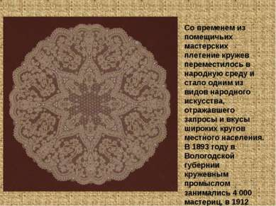 Со временем из помещичьих мастерских плетение кружев переместилось в народную...