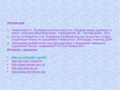 Литература НеменскаяЛ,А. Изобразительное искусство. Каждый народ художник. 4 ...