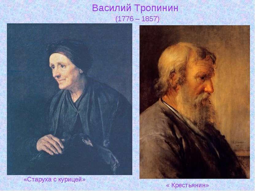 Василий Тропинин (1776 – 1857) «Старуха с курицей» « Крестьянин»