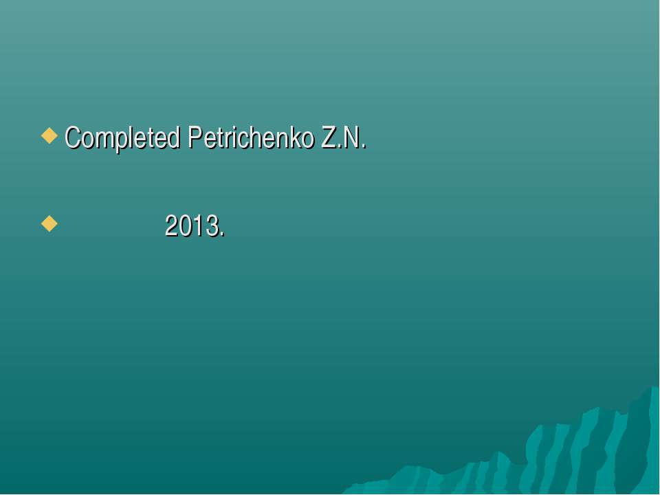 Completed Petrichenko Z.N. 2013.