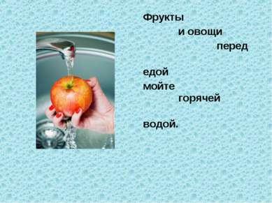 Фрукты и овощи перед едой мойте горячей водой.