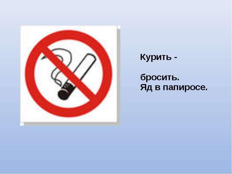 Курить - бросить. Яд в папиросе.