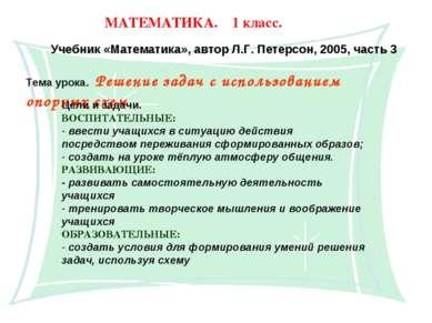 Тема урока. Решение задач с использованием опорных схем. МАТЕМАТИКА. 1 класс....