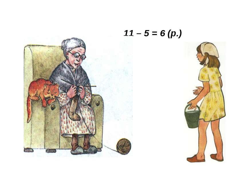 11 – 5 = 6 (р.) 9 + 7 = 16 (к.)