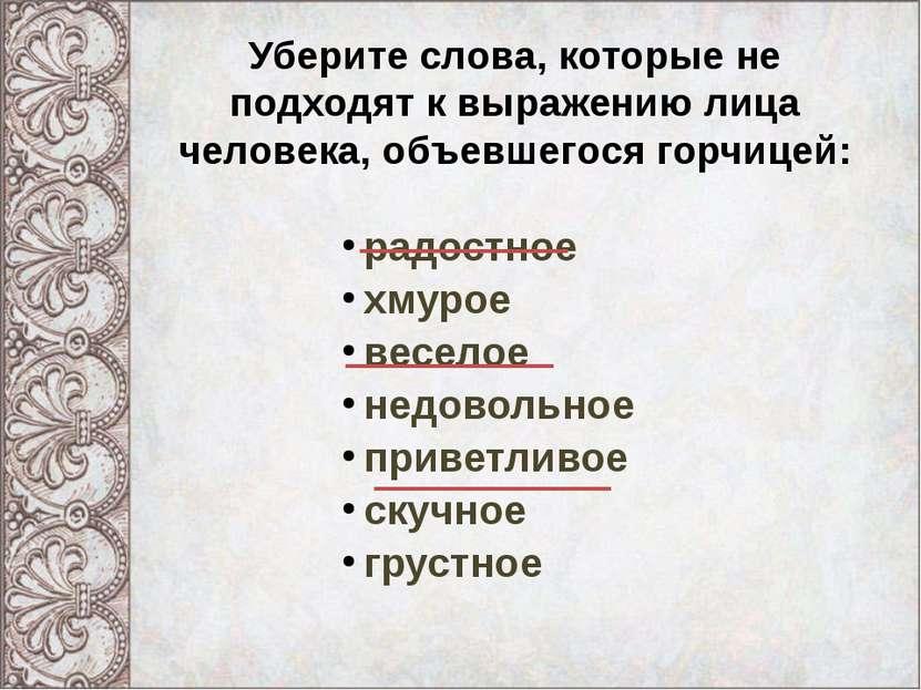 Уберите слова, которые не подходят к выражению лица человека, объевшегося гор...