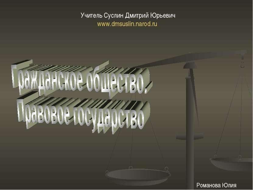 Романова Юлия Учитель Суслин Дмитрий Юрьевич www.dmsuslin.narod.ru