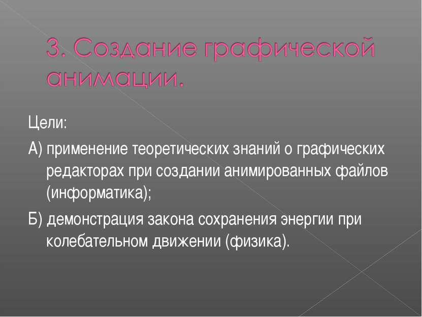 Цели: А) применение теоретических знаний о графических редакторах при создани...