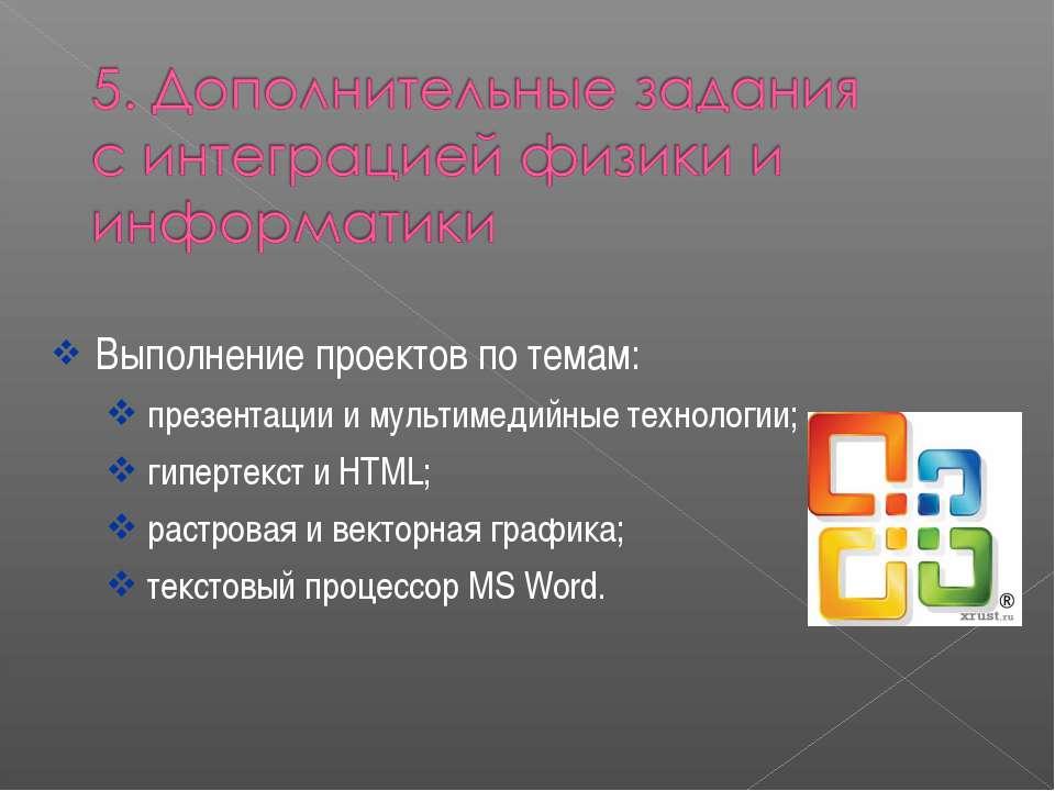 Выполнение проектов по темам: презентации и мультимедийные технологии; гиперт...
