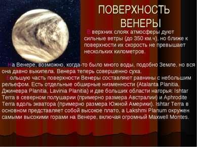 На Венере, возможно, когда-то было много воды, подобно Земле, но вся она ...