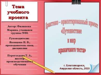Тема учебного проекта Автор: Филипова Марина, учащаяся группы №80. Руководите...