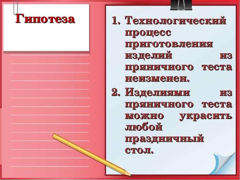Гипотеза Технологический процесс приготовления изделий из пряничного теста не...