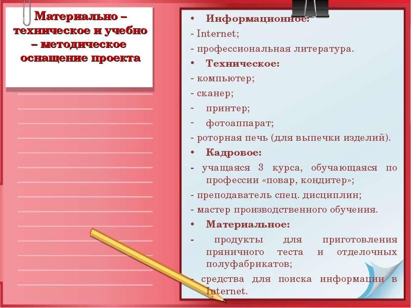 Материально – техническое и учебно – методическое оснащение проекта Информаци...