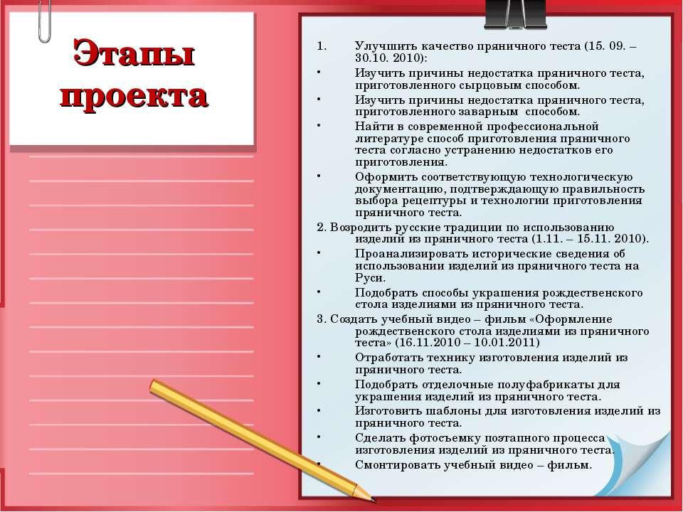 Этапы проекта Улучшить качество пряничного теста (15. 09. – 30.10. 2010): Изу...