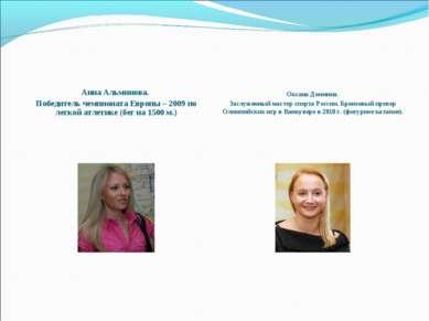 Анна Альминова. Победитель чемпионата Европы – 2009 по легкой атлетике (бег н...