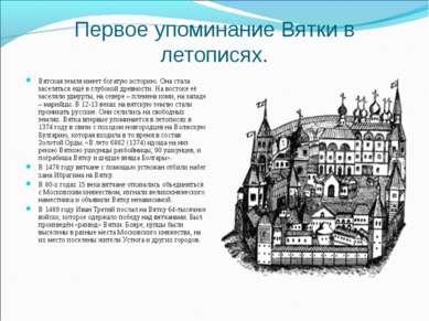 Первое упоминание Вятки в летописях. Вятская земля имеет богатую историю. Она...