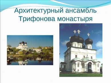 Архитектурный ансамбль Трифонова монастыря