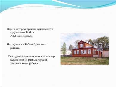 Дом, в котором прошли детские годы художников В.М. и А.М.Васнецовых. Находитс...