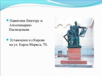 Памятник Виктору и Аполлинарию Васнецовым. Установлен в г.Кирове на ул. Карла...