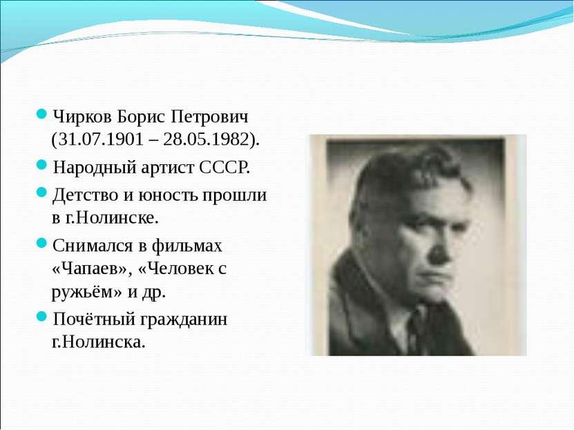 Чирков Борис Петрович (31.07.1901 – 28.05.1982). Народный артист СССР. Детств...
