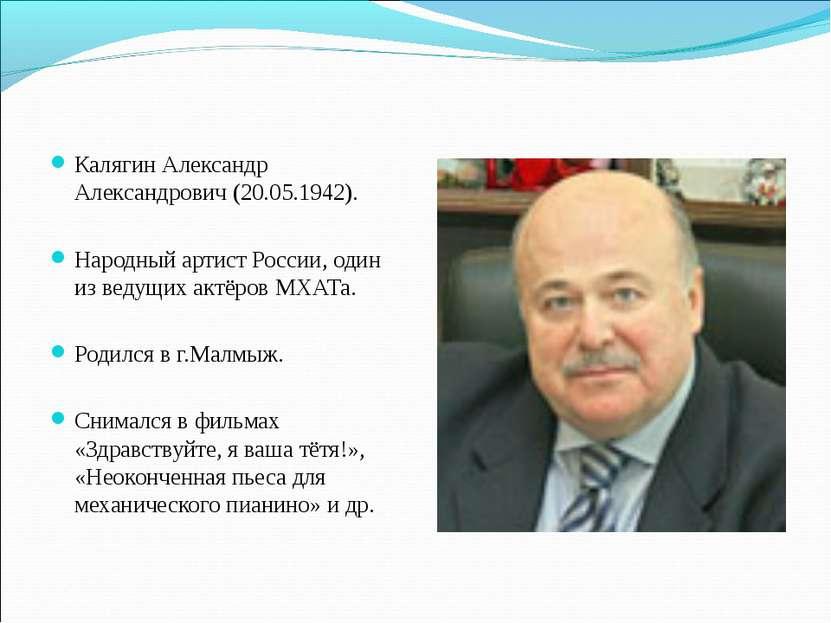 Калягин Александр Александрович (20.05.1942). Народный артист России, один из...